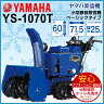 条件付き送料無料 除雪機 ヤマハ[2016年モデル]YAMAHA エンジン エンジン 除雪機 YS-1070T 家庭用