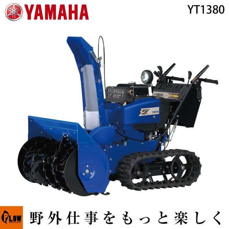 ヤマハ YAMAHA YT 1380 中型除雪機