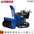 条件付き送料無料 除雪機 ヤマハ[2016年モデル]YAMAHA エンジン 除雪機 YT-1380X 中型除雪機 13馬力 ヤマハスノーメイト 家庭用除雪機