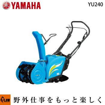 ヤマハ除雪機シンプル操作の軽量・小型除雪機YU-240