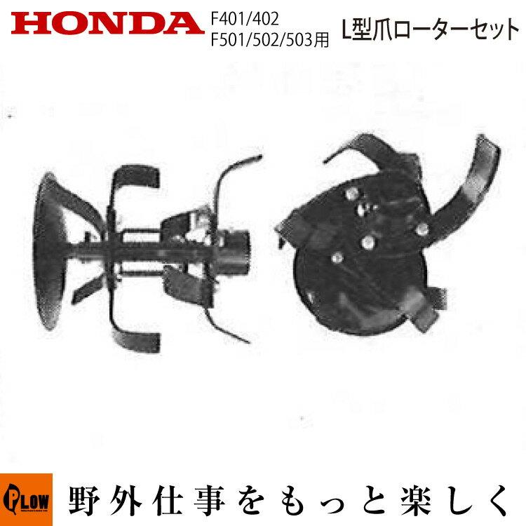 【楽天市場】ホンダ耕うん機 オプション F402 F502 F401 F501 用 L型爪ローターセット 〔ササオカ