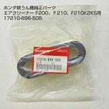 ホンダ耕うん機純正パーツ エアクリーナー F200、F210、F210K2KS用 17210-896-305