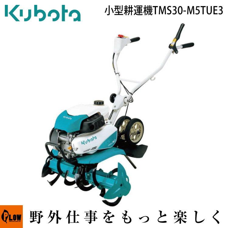 クボタ『ミディstyle(TMS30-M5TUE3)』
