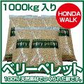 【送料無料】ベリーペレット天然素材100%[1000kg]【猫砂ホワイトペレットペレットストーブ】