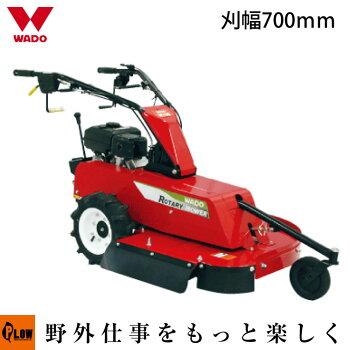 自走式草刈機ワドーM706刈幅700mmバックギア大径タイヤ[購入後も安心、点検整備・修理もおまかせ、オイル充填始動確認]