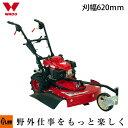 自走式草刈機 ワドー VM620 和同産業 草刈り機