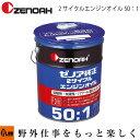 ゼノア純正 2サイクルエンジンオイル FD級 50:1 20L 【チェンソー】【刈払機】【混合ガソリン】【ze-578020201】