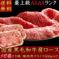 最上級A5A4等級国産黒毛和牛メガ盛肩ロースすき焼スライス1kg送料無料福島牛ギフト贈答用牛肉