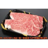 送料無料国産黒毛和牛A4A5等級のみサーロインステーキ用2枚400g福島牛ギフト贈答用御歳暮お歳暮お正月牛肉和牛キャンプ肉