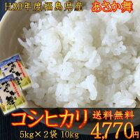 コシヒカリ5kg×2袋白米10kg福島県29年産送料無料