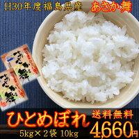 ひとめぼれあさか舞5kg×2袋白米10kg福島県29年産送料無料特A一等米米