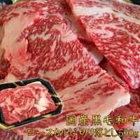 送料無料国産黒毛和牛ロースカルビ切り落とし焼肉用バーベキューサービスカルビ御家庭用業務用牛肉