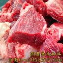 黒毛和牛 ちょっとリッチな切り落とし 900g(300g×3パック)【送料無料】 お歳暮 冬ギフト すき焼き肉にも肉じゃが料理 最高級の黒毛和牛だから あま〜い香りがたまらないお肉が 煮込んでも 野菜と炒めても 柔らか 牛肉 国産