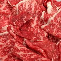 国産黒毛和牛もも肉切り落とし1kg送料無料すき焼焼肉にも牛肉A5A4ランク訳ありこま切れ業務用