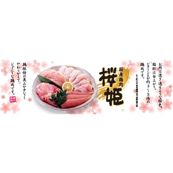 鶏もも肉 国産銘柄鶏 桜姫もも肉 1kg 産地真空冷凍 鶏肉