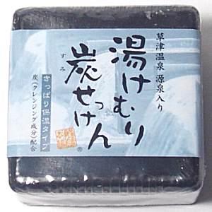 【当店限定】 肌にやさしい洗顔石鹸 草津温泉源泉入り 湯けむり炭せっけん(コラーゲン入り) 100g