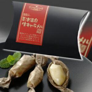 湯の香本舗『手作り草津温泉生キャラメル』