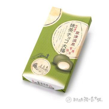 草津温泉 和洋菓子 抹茶チョコ大福 18個入【DM便不可】