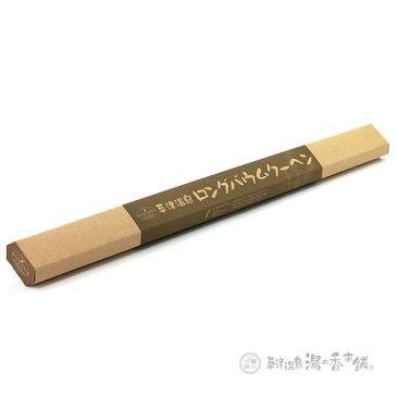 草津温泉 ロングバウムクーヘン 全長約70cmの超ロングサイズ 【DM便・宅急便コンパクト不可】