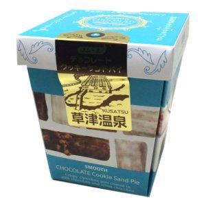草津温泉 チョコレートクッキーサンドパイ(ネコポス・宅急便コンパクト不可)