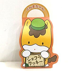 ぐんまちゃん ショコラクッキー 5袋(ネコポス・宅急便コンパクト不可)