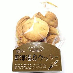 【当店限定/自家製】 手作り草津温泉クッキー キャラメルチョコチップ 18枚入【DM便不可】