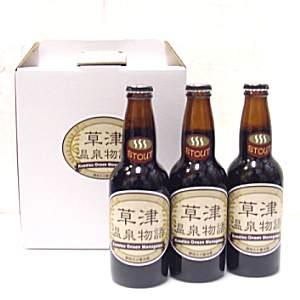 【クール冷蔵商品】 草津温泉物語 STOUT(スタウト) ビール 330ml x 3本