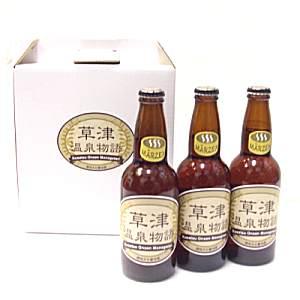 【クール冷蔵商品】 草津温泉物語 MARZEN(メルツェン) ビール 330ml x 3本