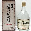 上州むぎ焼酎