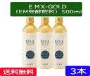 EM X GOLD(イーエムエックスゴールド) EMXゴールド 500ml×3本【酵素飲料】【送料無料】[EMXGOLD/EMX-GO...