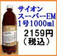 「サイオンスーパーEM1L・1000ml」[サイオン/スーパーEM/1L,EM1号、EM菌、等販売]