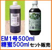 EM1号(500ml)+糖蜜(500ml)(セット販売)(EM菌)
