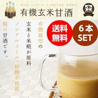 【送料無料】玄米甘酒JAS認証・オーガニック[有機]6本セット[1本300ml][有機米/有機米糀/石川県産使用]ヤマト醤油味噌