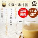 【送料無料】有機玄米甘酒 有機甘酒・オーガニック甘酒[有機]12本セット[1本300ml][有機あま酒/有機米糀/石川県産使用]有機米「あまざけ,甘酒、あま酒」