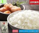 お米 送料無料 5kg 有機米 自然農法 コシヒカリ 有機 玄米 白米 5ぶづき精米 からお選びください。 「水の精」こしひかり 令和二年産 新米・EM 農法《JAS》