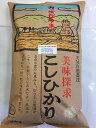 お米 送料無料 10kg 無農薬 有機栽培米《JAS》白米 玄米 5分づき精米 からお選びください。「辻本さんのこしひかり」令和元年産 新米 (有機・有機米・オーガニック米 等販売) 天皇献上米