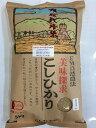 お米 送料無料 5kg 無農薬 有機栽培米《JAS》「辻本さんのこしひかり」 令和2年産 新米 (有機・有機米・オーガニック玄米 等販売) 白米 玄米 5ぶづき精米 からお選びください。 天皇献上米