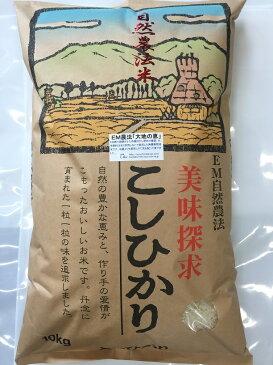 【年間契約】「大地の恵」10kg・6回発送/30年産新米・EM農法・無農薬栽培米こしひかり[一括払い](定期購入)新米は9月30日からの出荷になります。