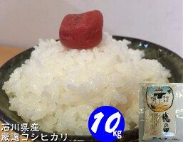 「加賀百万石厳選」こしひかり・玄米[食用玄米]10kg30年産新米・石川県産