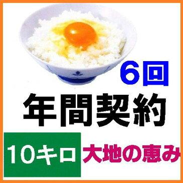 【年間契約】「無農薬米 大地の恵み」10kg・6回発送/30年産新米・EM農法・無農薬栽培米こしひかり[一括払い](定期購入)新米は9月30日からの出荷になります。