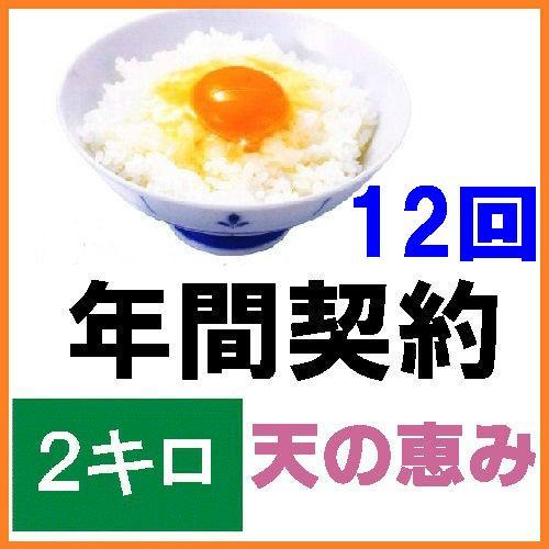 米・雑穀, 白米  2kg12
