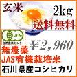 【送料無料】有機栽培米玄米 2kg「土の詩」お試し版・28年産 新米 有機米 EM 農法・《JAS有機栽培米》安心安全 コシヒカリ有機玄米 2kg