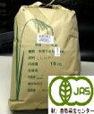 【送料無料】無農薬 有機栽培米 玄米 20kg「土の詩」28年産 新米・EM 農法・《有機 JAS 無農薬》こしひかり[オーガニック・有機米・EM菌 等販売]赤ちゃんの離乳食、妊婦さんへの食事、出産祝いにもどうぞ
