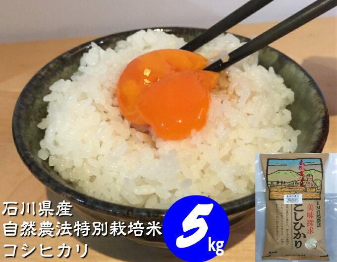 お米 5kg 送料無料「自然農法米 こしひかり 自然の恵み」白米 玄米 5分づき精米...