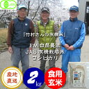 【送料無料】無農薬 有機栽培米《JAS》玄米 2kg「竹村さんのこしひかり」令和2年産 新米 (有機・有機米・オーガニック玄米 等販売)