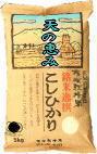 送料無料 「自然農法米 こしひかり 天の恵み」 特別栽培米 [5分づき]10kg・減...