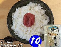 加賀厳選米「ゆめみづほ」白米10kg・新米・30年産・石川県産