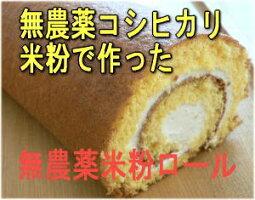 無農薬・有機栽培玄米粉でロールケーキを作る
