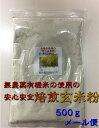 【送料無料】無農薬・有機栽培米の玄米を挽いた焙煎玄米粉(米粉...
