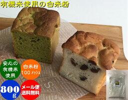 有機米使用の白米粉(ビ)「色白美人」800gメール便(送料無料)